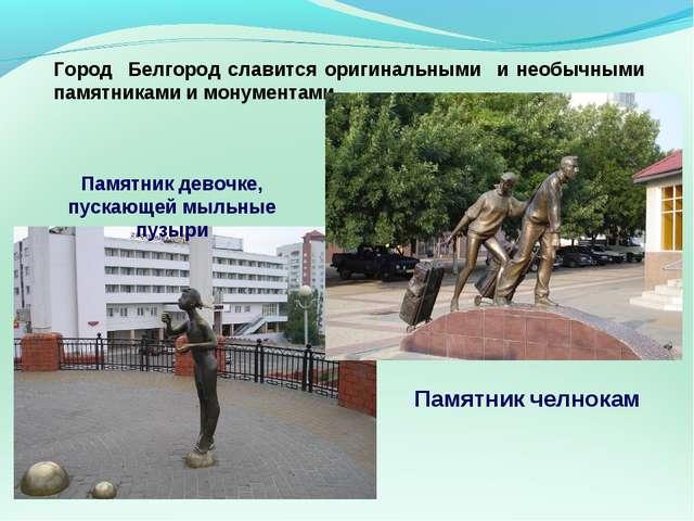 Город Белгород славится оригинальными и необычными памятниками и монументами....