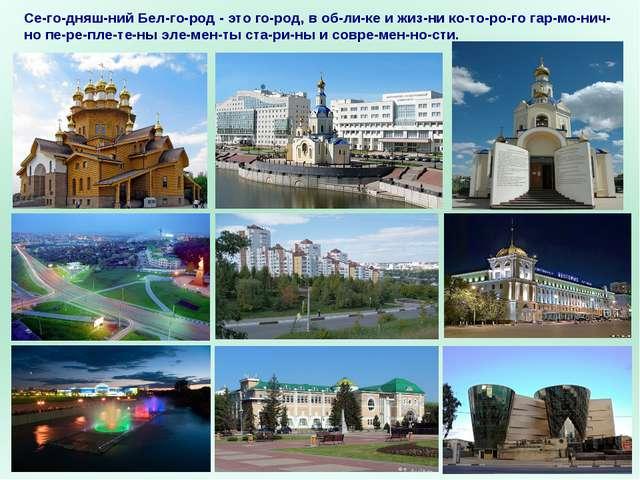 Сегодняшний Белгород - это город, в облике и жизни которого гарм...