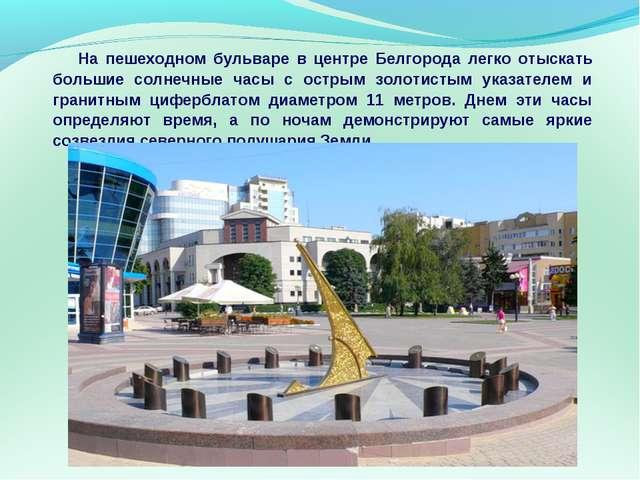 На пешеходном бульваре в центре Белгорода легко отыскать большие солнечные ча...