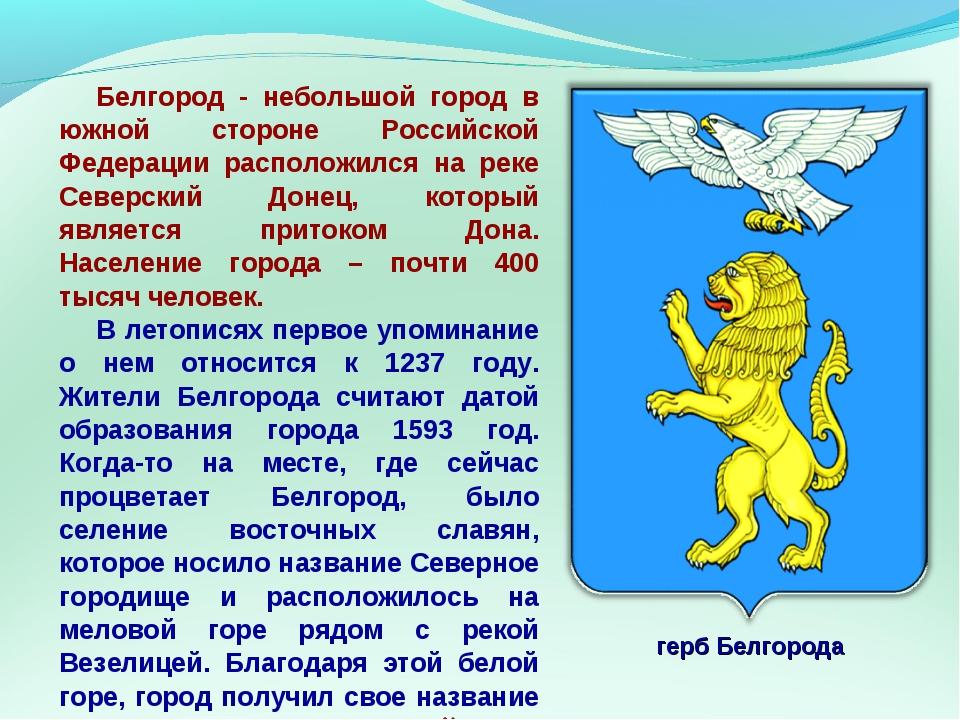Белгород - небольшой город в южной стороне Российской Федерации расположился...