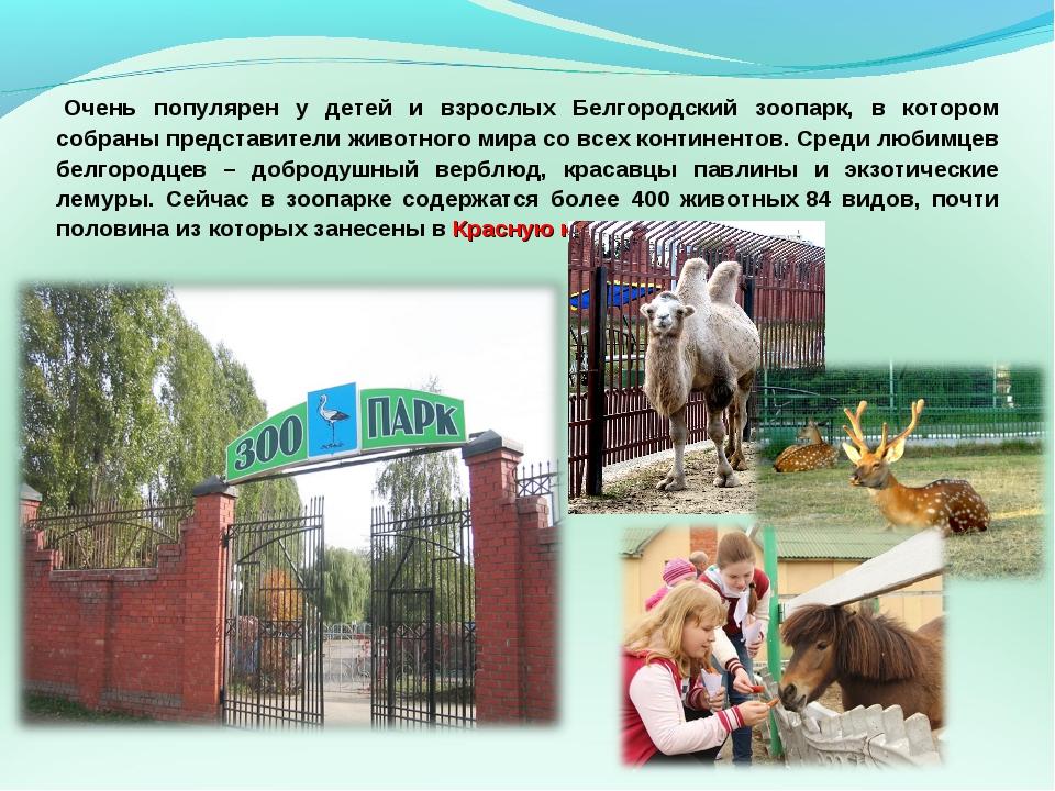 Очень популярен у детей и взрослых Белгородский зоопарк, в котором собраны п...