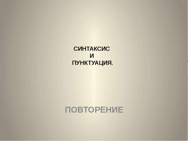 СИНТАКСИС И ПУНКТУАЦИЯ. ПОВТОРЕНИЕ