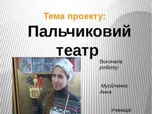 Міністерство освіти і науки,молоді і спорту України Кушугумський НВК-гімназі