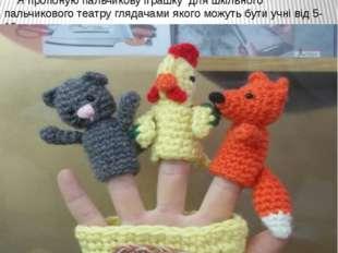 Висновок В моєму проекті досліджувались пальчикові іграшки, які були взяті і