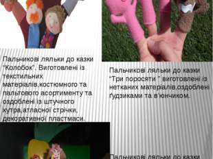 """Пальчикові ляльки до казки """"Колобок"""". Виготовлені із текстильних матеріалів,к"""