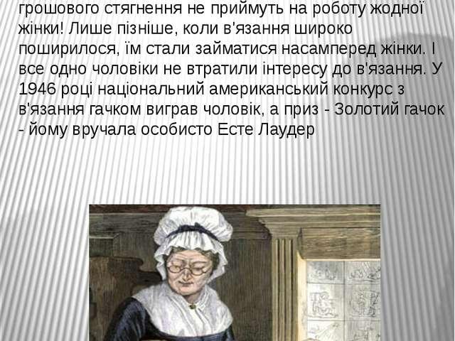 Цікаво, що в'язання спочатку було чоловічим ремеслом, і чоловіки, боролися з...