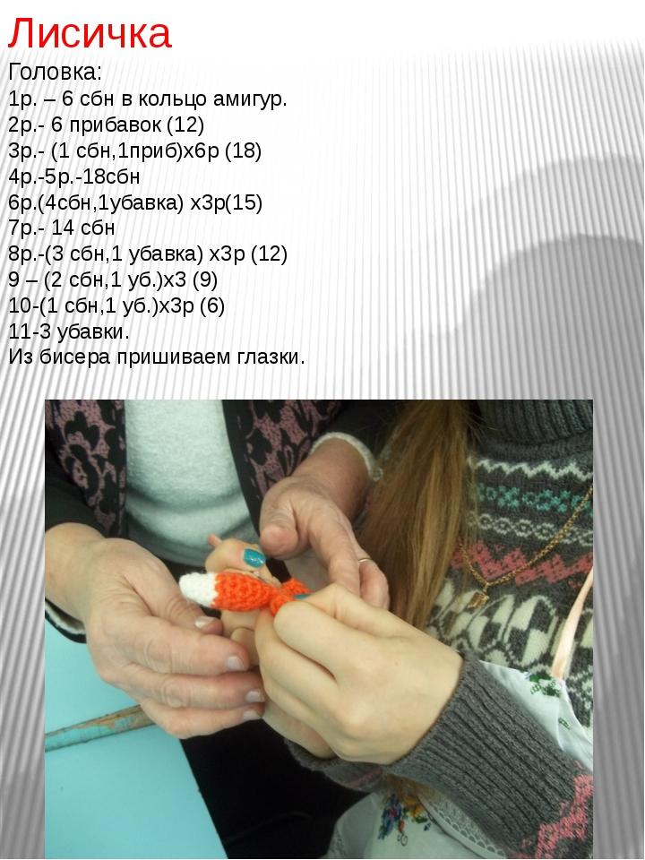 Лисичка Головка: 1р. – 6 сбн в кольцо амигур. 2р.- 6 прибавок (12) 3р.- (1 сб...