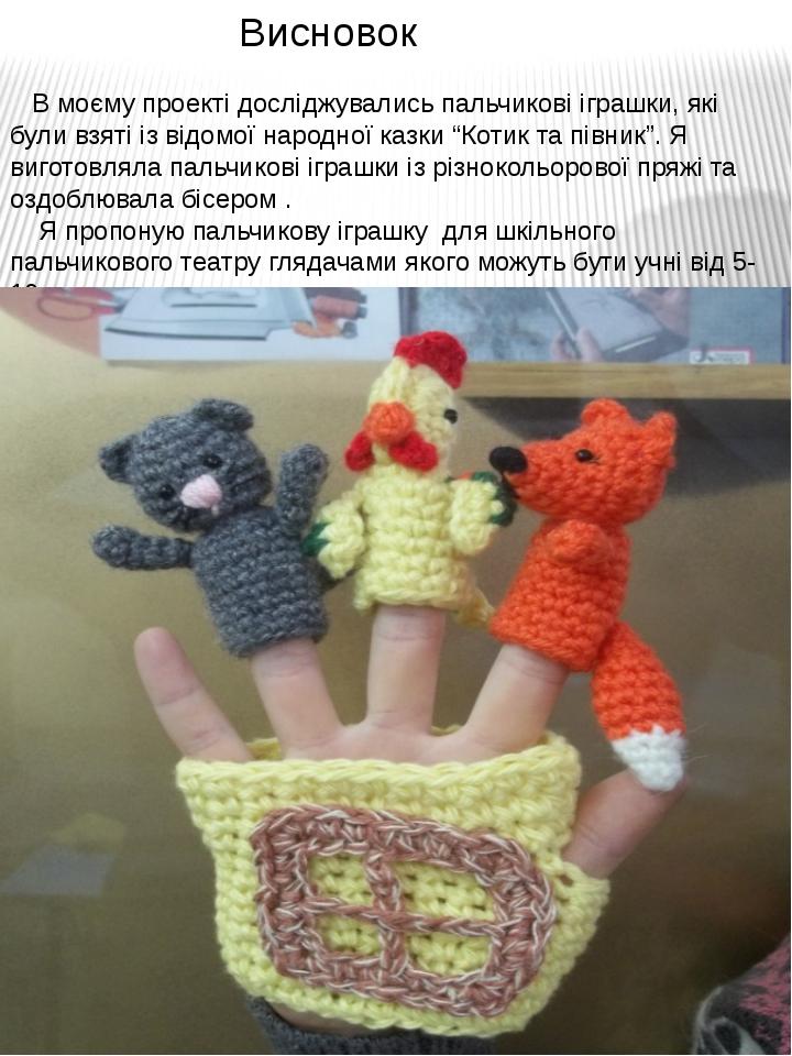 Висновок В моєму проекті досліджувались пальчикові іграшки, які були взяті і...