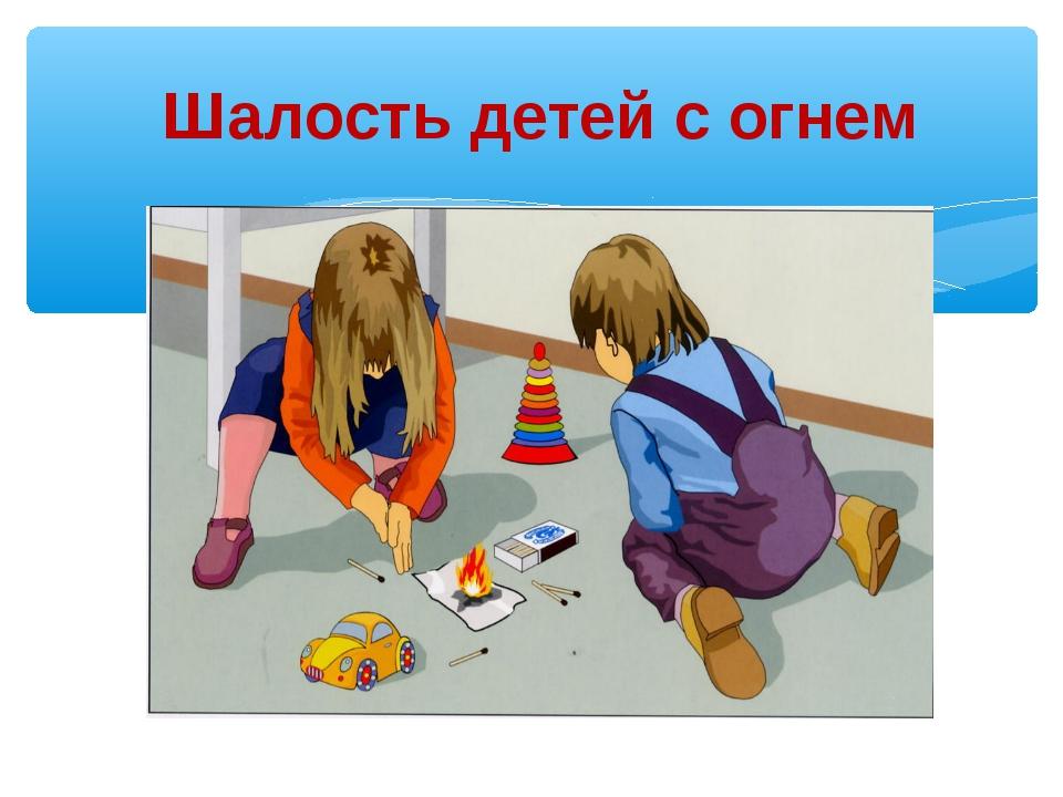 Картинка детская шалость