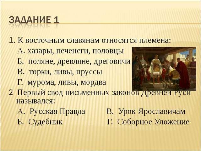 Презентация по истории на тему quot Итоговая контрольная работа  1 К восточным славянам относятся племена А хазары печенеги половцы Б