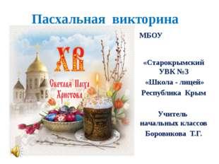 Пасхальная викторина МБОУ «Старокрымский УВК №3 «Школа - лицей» Республика Кр