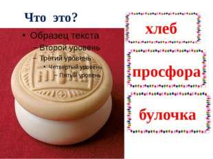 Что это? хлеб просфора булочка