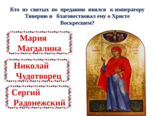 Кто из святых по преданию явился к императору Тиверию и благовествовал ему о
