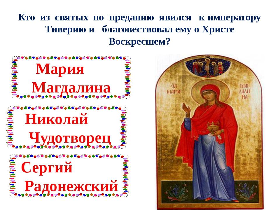 Кто из святых по преданию явился к императору Тиверию и благовествовал ему о...