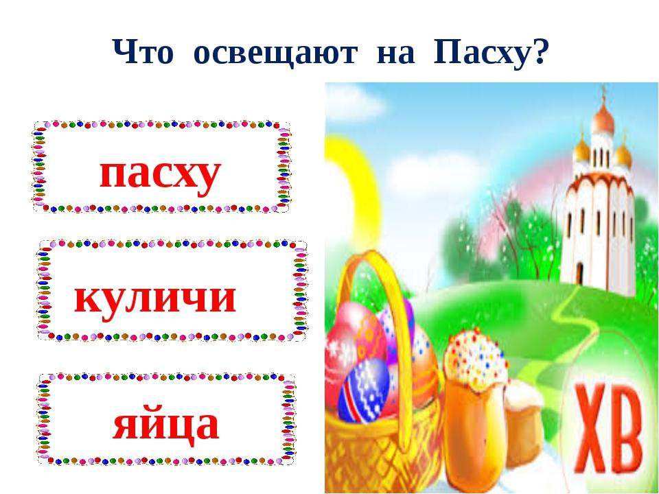 Что освещают на Пасху? пасху куличи яйца