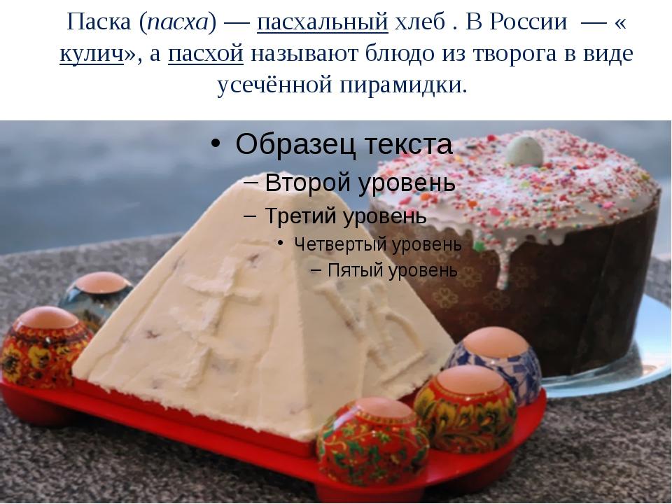 Паска(пасха)—пасхальныйхлеб . В России — «кулич», апасхойназывают блюд...