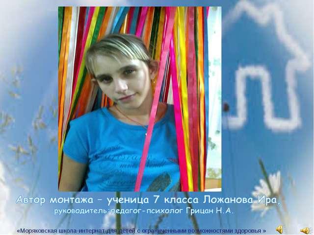 «Моряковская школа-интернат для детей с ограниченными возможностями здоровья »