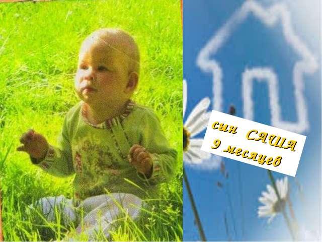 сын САША 9 месяцев