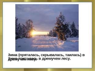 Зима (пряталась, скрывалась, таилась) в дремучем лесу. Зима пряталась в дрему