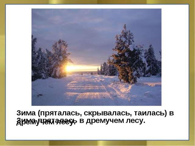 Зима (пряталась, скрывалась, таилась) в дремучем лесу. Зима пряталась в дрему...