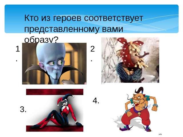Кто из героев соответствует представленному вами образу? 1. 2. 3. 4.