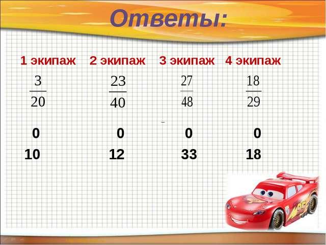Ответы: 1 экипаж 2 экипаж 3 экипаж 4 экипаж  0 0 0 0 10 12 33 18