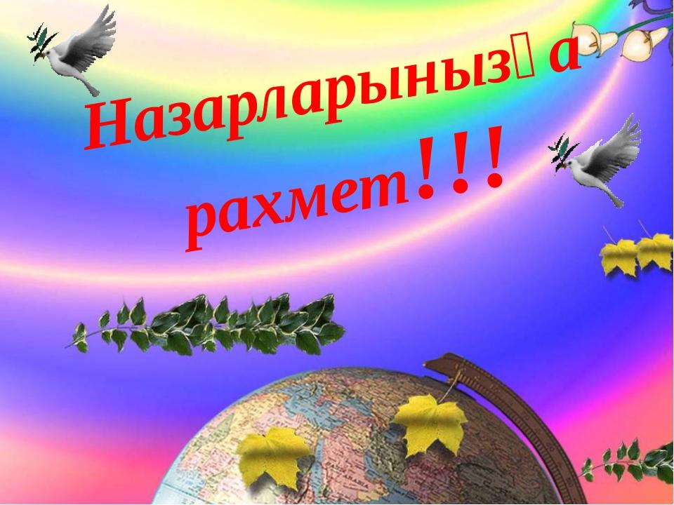 Назарларынызға рахмет!!! Ақтөбе қаласы Благодар орта мектебі Тарих пәні мұға...