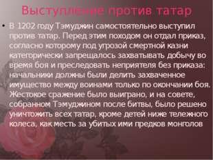 Выступление против татар В 1202 году Тэмуджин самостоятельно выступил против