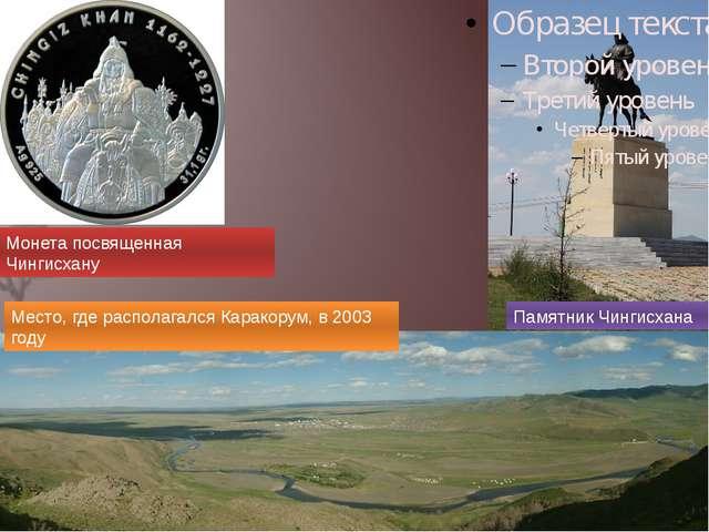Памятник Чингисхана Место, где располагался Каракорум, в 2003 году Монета пос...