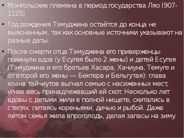 Монгольские племена в период государства Ляо (907-1125) Год рождения Тэмуджин...
