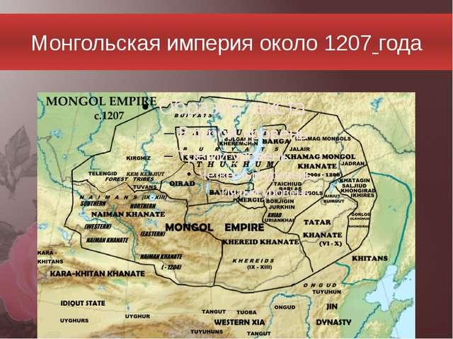 Монгольская империя около 1207 года