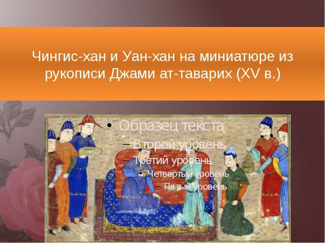 Чингис-хан и Уан-хан на миниатюре из рукописи Джами ат-таварих (XV в.)