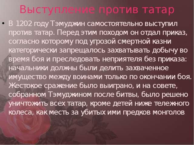 Выступление против татар В 1202 году Тэмуджин самостоятельно выступил против...