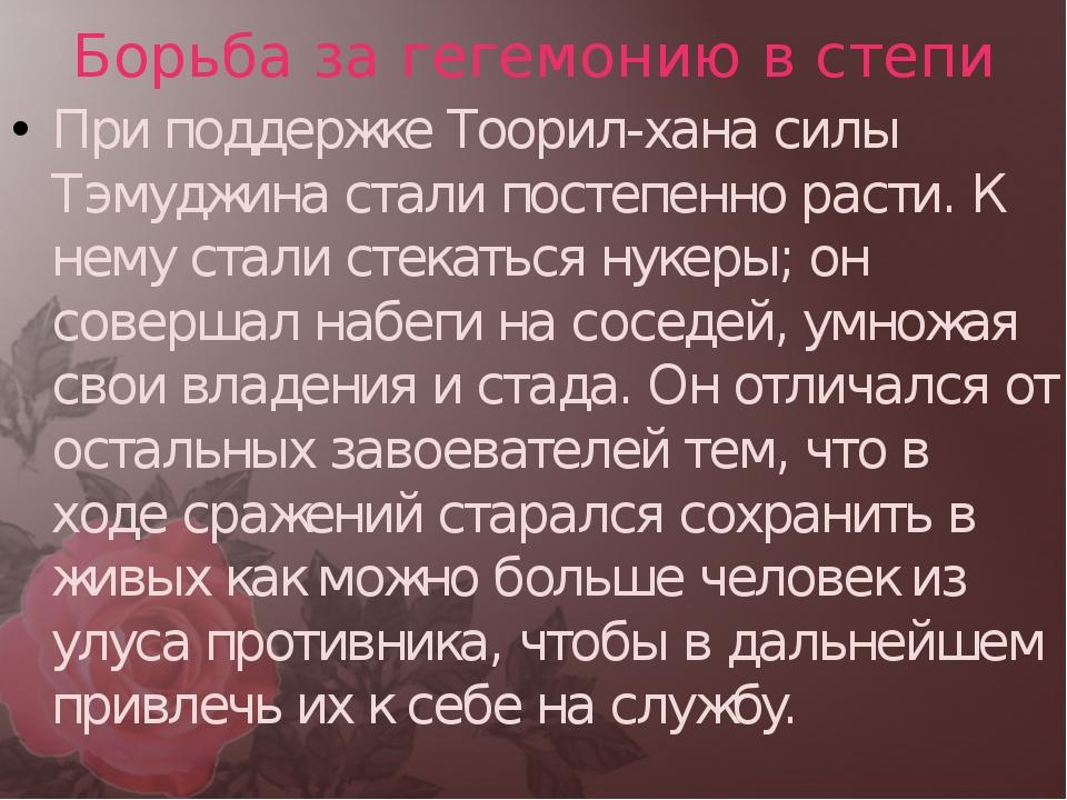Борьба за гегемонию в степи При поддержке Тоорил-хана силы Тэмуджина стали по...