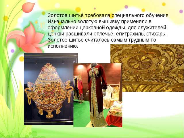 Золотое шитьё требовала специального обучения. Изначально золотую вышивку при...