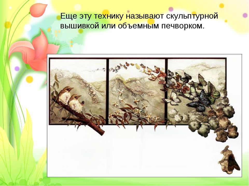 Еще эту технику называют скульптурной вышивкой или объемным печворком.