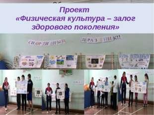 Проект «Физическая культура – залог здорового поколения»