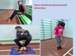 Урок лечебной физической культуры