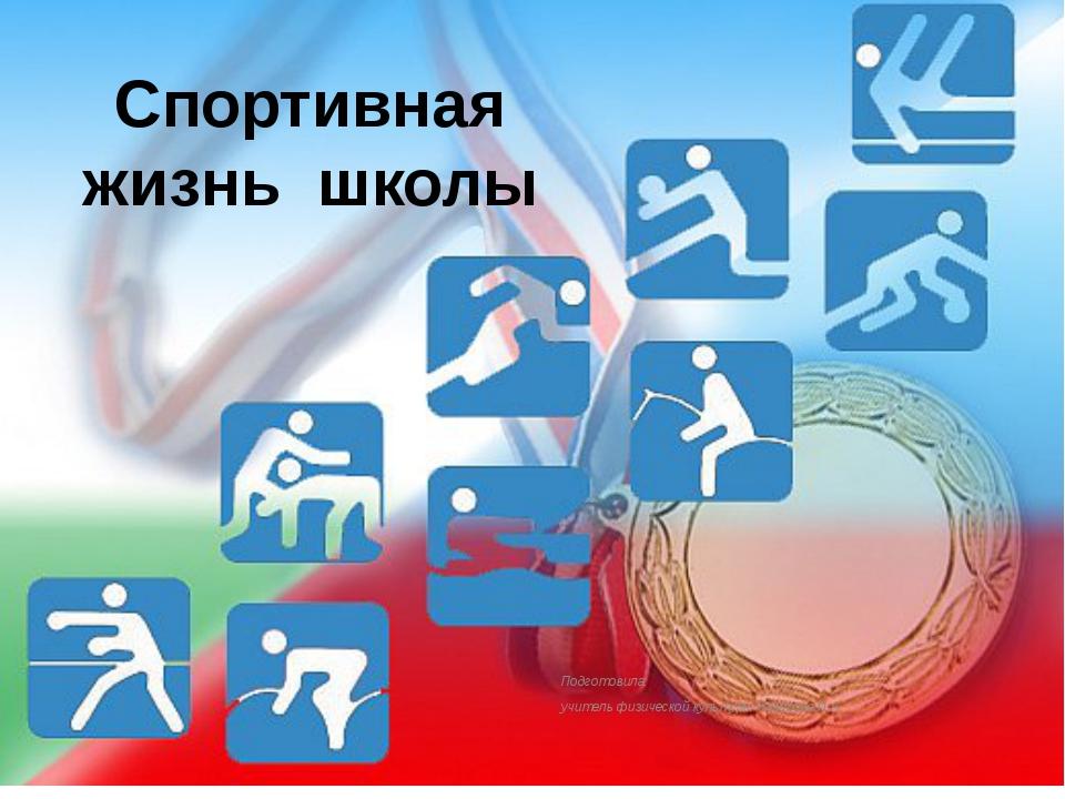 Спортивная жизнь школы Подготовила: учитель физической культуры Назарова И.А.