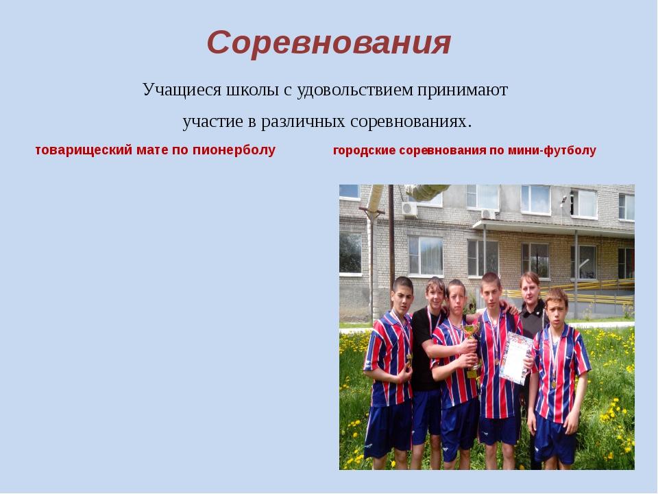 Соревнования Учащиеся школы с удовольствием принимают участие в различных сор...