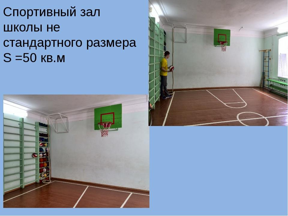 Спортивный зал школы не стандартного размера S =50 кв.м