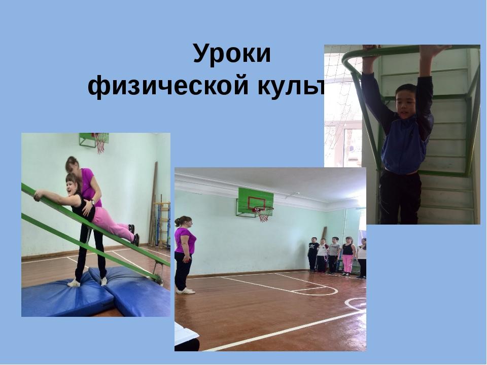 Уроки физической культуры
