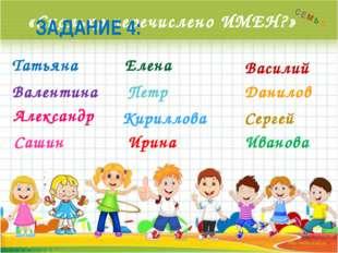 «Сколько перечислено ИМЕН?» ЗАДАНИЕ 4: Татьяна Валентина Александр Сашин Елен