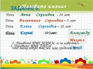 ЗАДАНИЕ 9: «Назовите имена» Сергеевна - 14 лет Сергеевна – 5 лет Сергеевна –