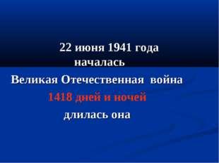 22 июня 1941 года началась Великая Отечественная война 1418 дней и ночей дли
