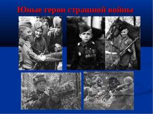 Юные герои страшной войны