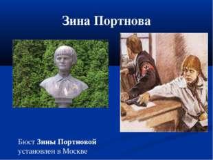 Зина Портнова Бюст Зины Портновой установлен в Москве