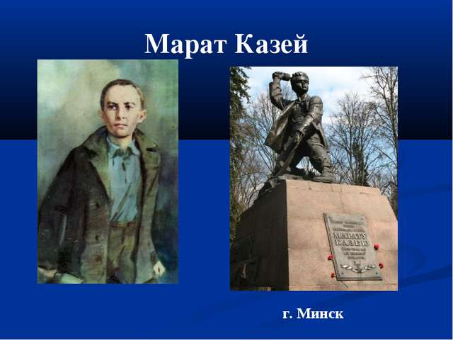 Марат Казей г. Минск