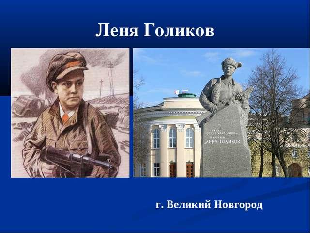 Леня Голиков г. Великий Новгород