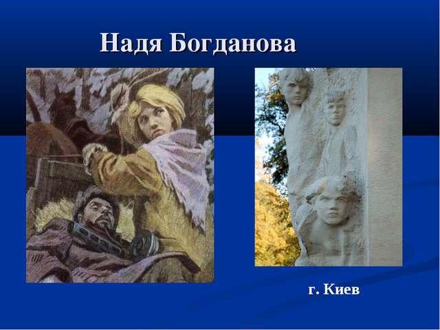 Надя Богданова г. Киев
